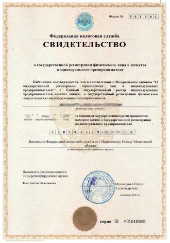 Свидетельство о регистрации предприятия для предпринимателей