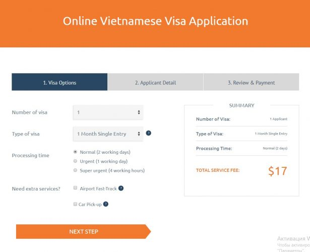 Скриншот сайта vietnamvisa.govt.vn.
