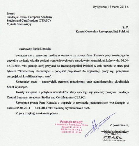 Пример приглашения в Польшу