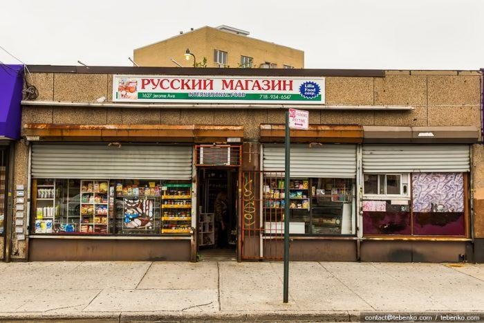 Русский магазин на Брайтон-Бич