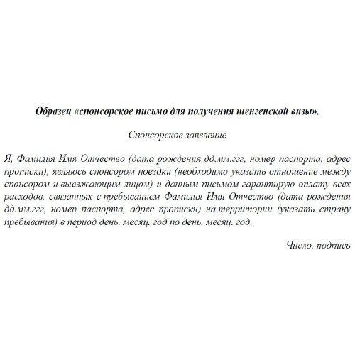 пример спонсорского письма для шенгена