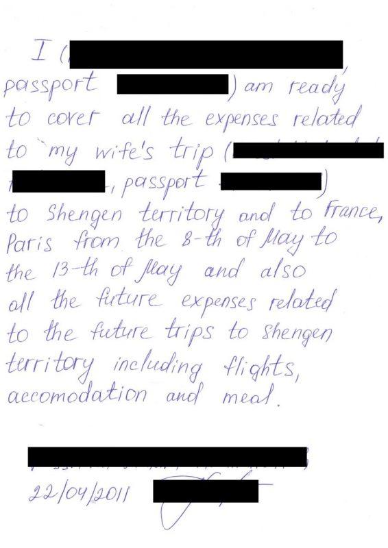 Спонсорское письмо от руки на английском