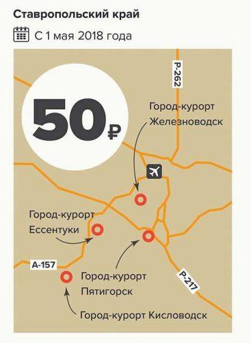 Ставропольский край - где введен сбор