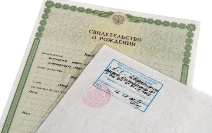 Свидетельство о рождении и гражданство России