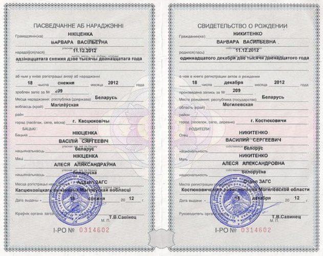 Свидетельство о рождении Белоруси