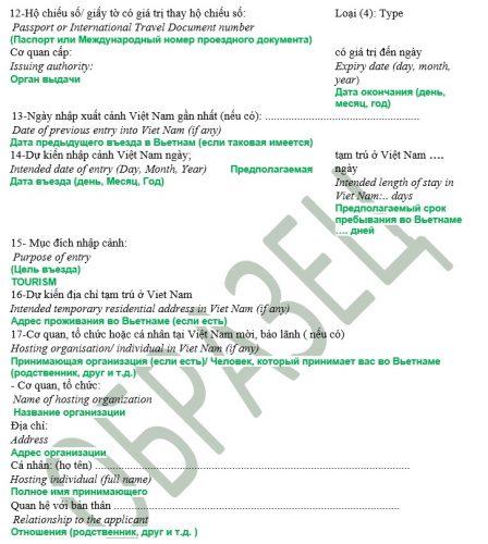Образец заполнения анкеты. стр. 2