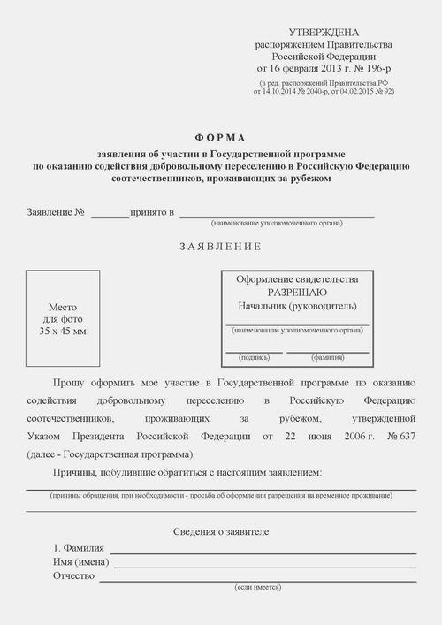 Заявление об участии в Государственной Программе по оказанию содействия добровольному переселению