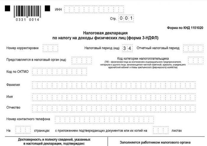 Налоговая декларация по налогу на доходы физических лиц Форма 3-НДФЛ