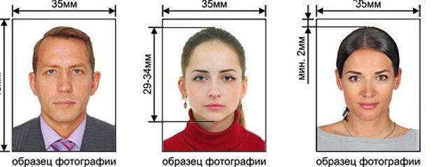 Фото на заграничный паспорт РФ