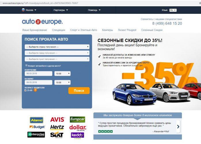 Скриншот сайта autoeurope