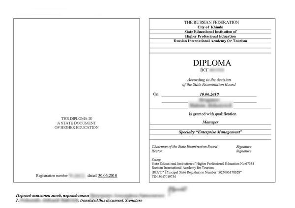 Перевод диплома на английский язык
