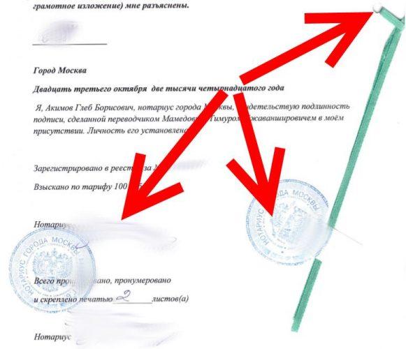 Обратная сторона нотариального перевода диплома