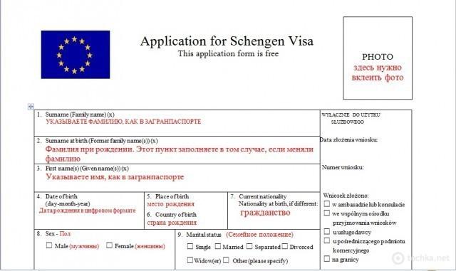 Анкета на польскую визу