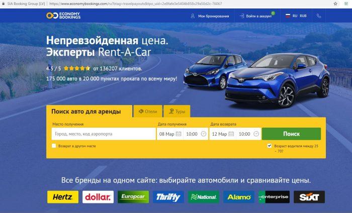 Скриншот сайта Скриншот сайта autoeurope