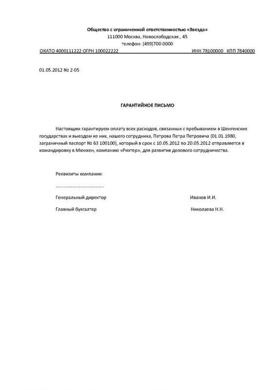 Образец гарантийного письма от организации