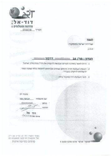 Приглашение на работу в Израиль