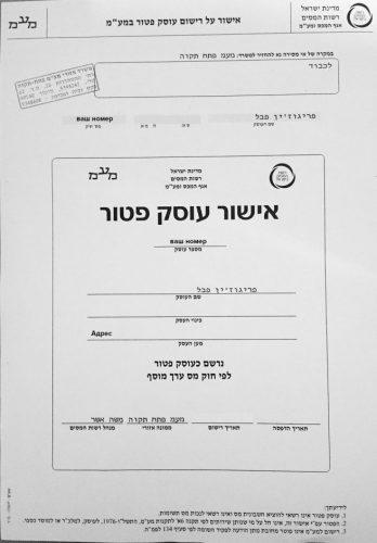 Свидетельство индивидуального предпринимателя в Израиле