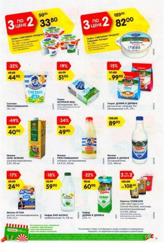 Страница из каталога супермаркета