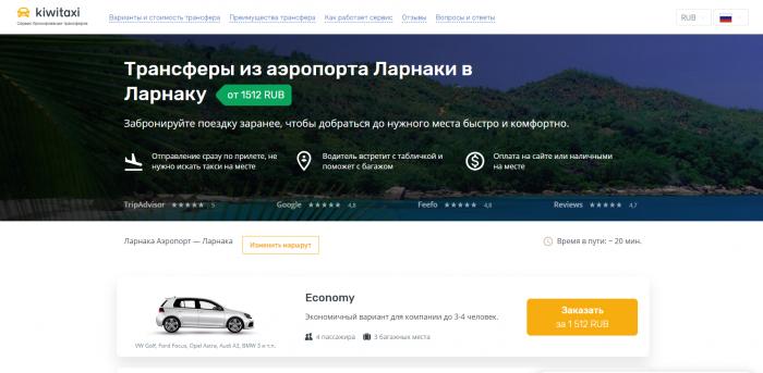 скриншот сайта kiwitaxi