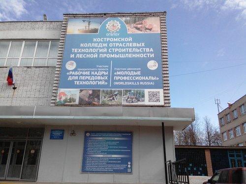 колледж лесной промышленности Костромы