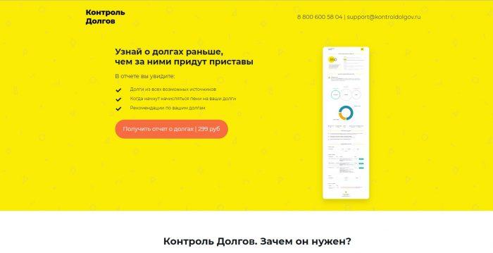 Скриншот сайта контроль долгов