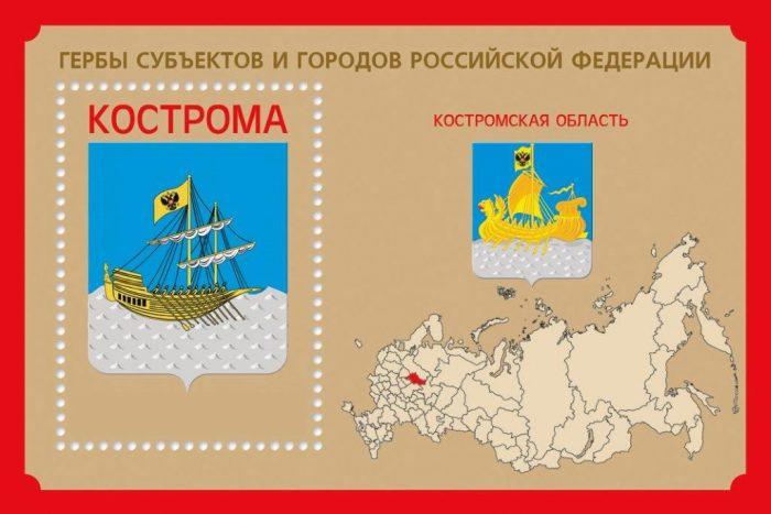 Расположение Костромы на карте России и герб города
