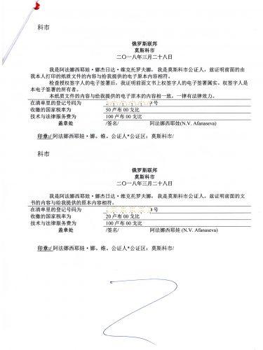 Копия справки о несудимости на китайском языке