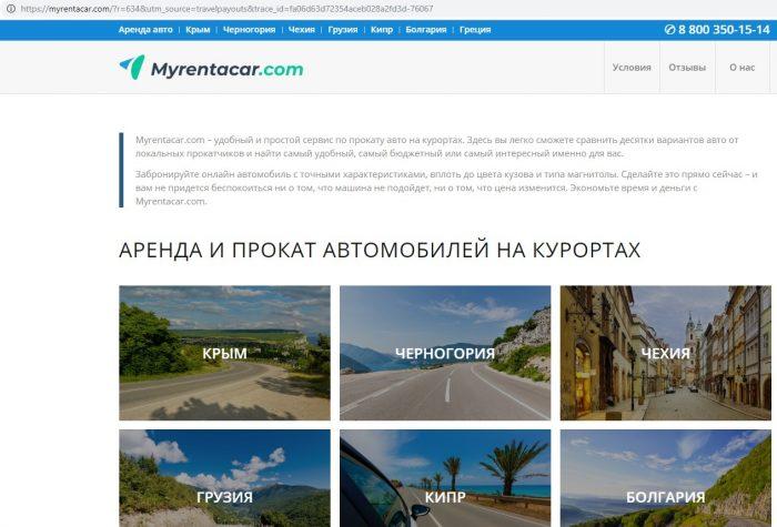 Скриншот сайта myrentacar