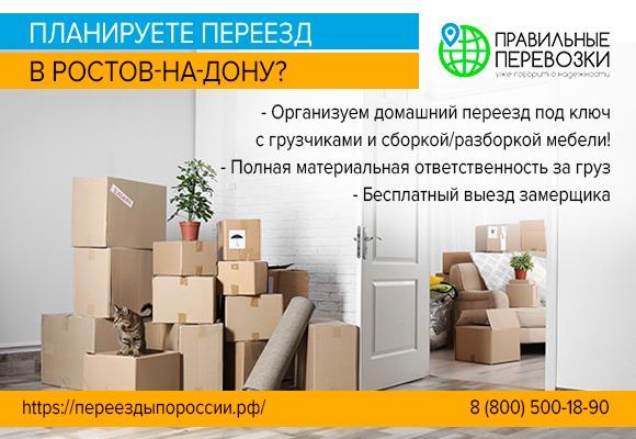 Помощь в переезде в Ростов-на-Дону