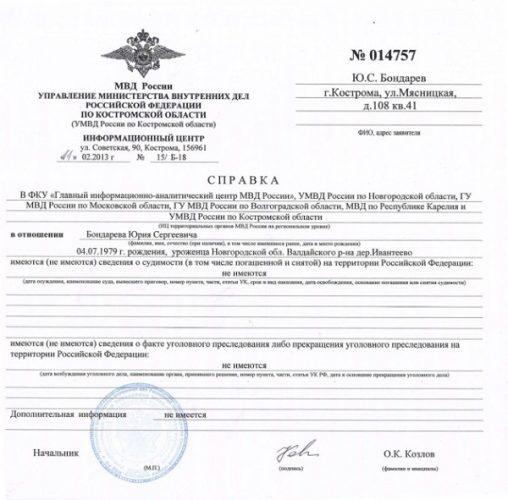 Справка об отсутствии судимости на территории РФ