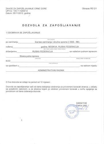 Разрешение на работы в Черногории