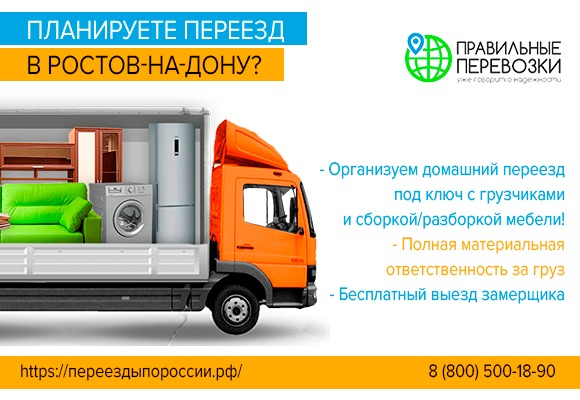 Переезд в Ростов-на-Дону