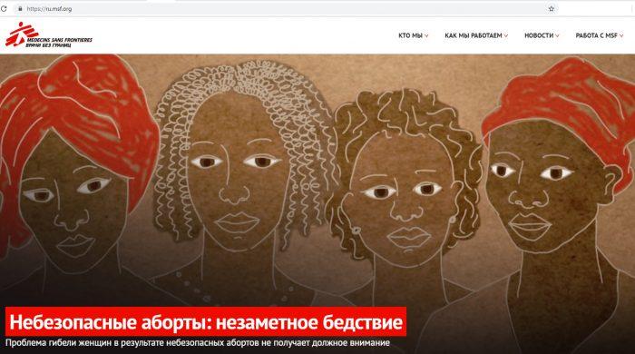 "Скриншот сайта ""Врачи без границ"""