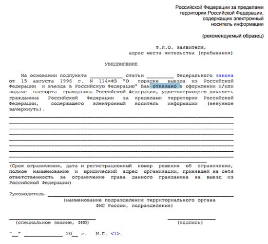 Уведомление об отказе в выдаче загранпаспорта РФ