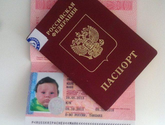 Детски загранпаспорт