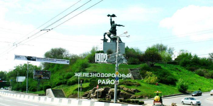 Железнодорожный район Ростова-на-Дону