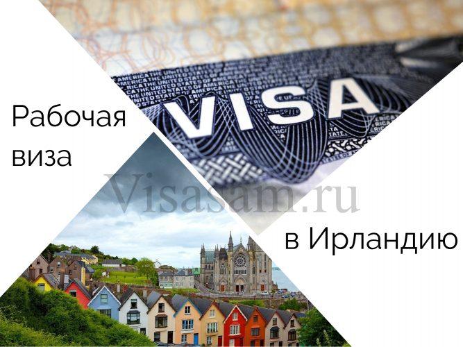 Рабочая виза в Ирландию