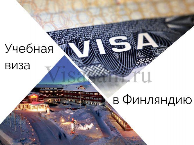 Студенческая виза в Финляндию