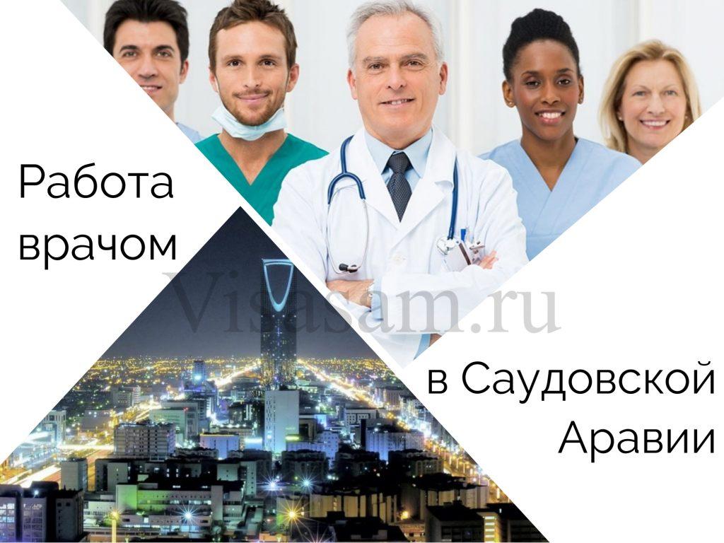 Работа врачом в Саудовской Аравии