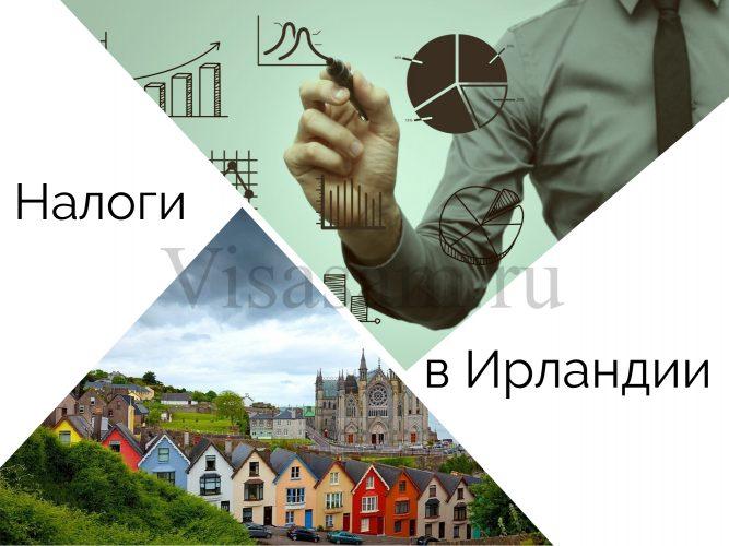 Налоги в Ирландии для физических и юридических лиц : уровень НДС и размер налогообложения
