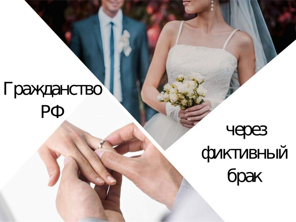 Фиктивный брак для получения гражданства РФ: какая грозит ответственность…