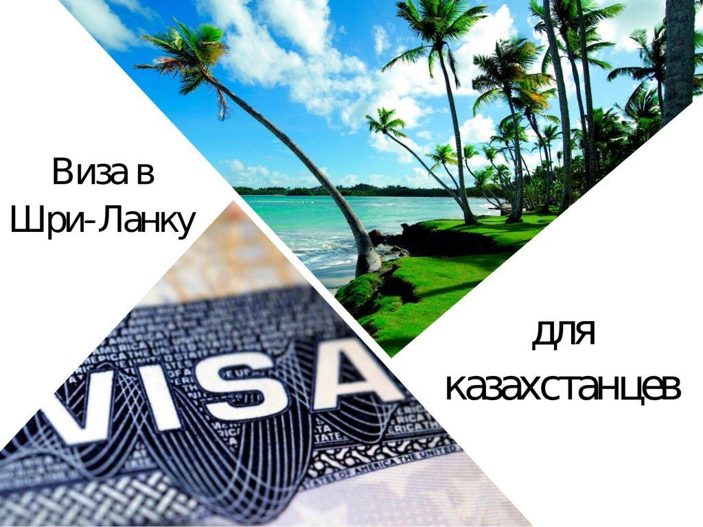 Оформление визы в Шри-Ланку для казахстанцев