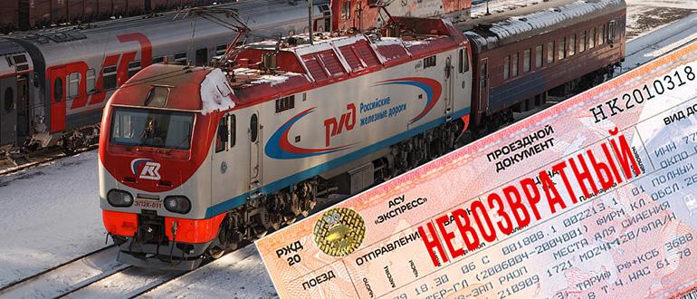 Как купить невозвратный билет на поезд РЖД : что такой НБ и какая цена