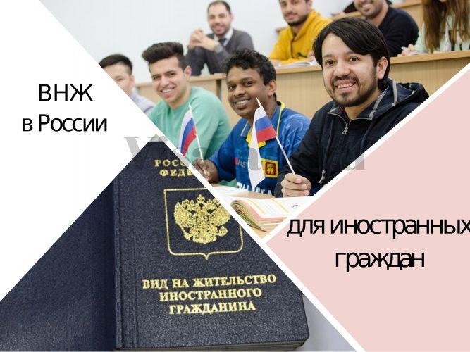 Российский ВНЖ для иностранцев
