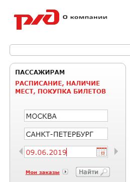 Писк на сайте РЖД
