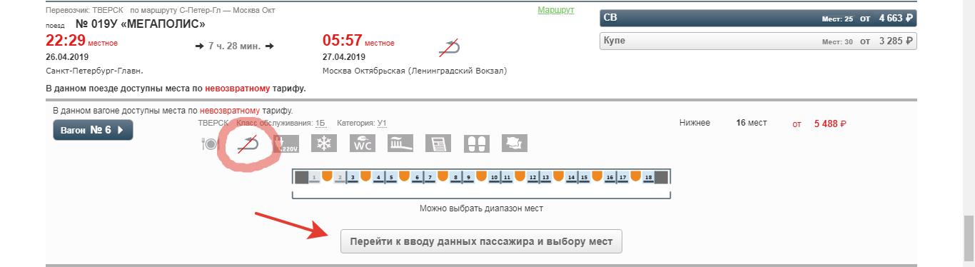 Приобретение билета на сайте РЖД