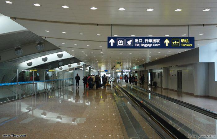 Таблички в аэропорту Пекина