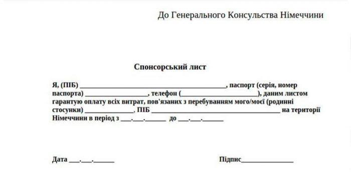 Спонсорское письмо на украинском