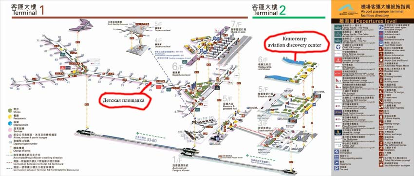 Схема аэропорта Пекина, терминал 1 и 2