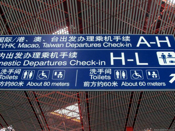 Таблички в аэропорту Пекина, терминал 3